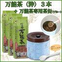 万能茶(粋)400g3個+万能茶専用茶缶(ブルー)セット