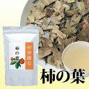 村田園 柿の葉 【健康茶】