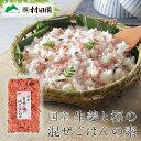 【特価】国産 生姜と梅の混ぜごはんの素