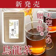【s】熊本県産 天空からの贈り物(R) 烏龍茶