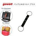 gowell/ゴーウェル GW-0102-009 バッグとめるベルト プラス (ブラック) 【お届けにお時間を頂く場合がございます】