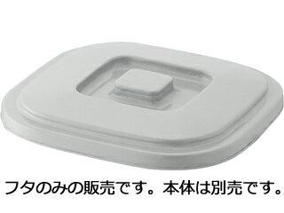 RISU/リス ベルク 角バケツ グレー/6.5KB 蓋