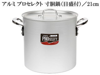 hokua/北陸アルミニウム アルミ プロセレクト 寸胴鍋(目盛付)/21cm 【hokuass21】