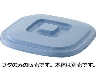 RISU/リス ベルク 角バケツ ブルー/6.5KB 蓋