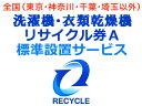 洗濯機・衣類乾燥機(区分なし) リサイクル券A