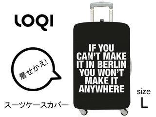 LOQI/ローキー スーツケースカバー(L)サイズ TYPE  【Berlin】 キャリーケースカバー ラゲッジカバー キズ 汚れ防止 トラベル 盗難防止