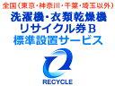 洗濯機・衣類乾燥機(区分なし) リサイクル券B