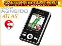 ※2/2入荷予定 YUPITERU/ユピテル 【20台数限定最安値挑戦!】AGN3100 ATLAS(アトラス) ゴルフナビ(GPS測定計)