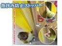フィンガー・アラート(2本セット) 指詰めを防ぐストッパー