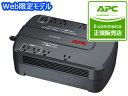 シュナイダーエレクトリック(APC) 【Web専用モデル】UPS(無停電電源装置) APC ES 550 BE550G-JP E ※初期不良、修理問合わせは直接メーカーまでお願い致します(電話番号:0570-056-800)