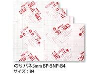 ARTE/アルテ のりパネ 5mm B4 BP-5NP-B4