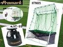 【送料無料】Promark(HT85 + HTN85) 【軟式用】バッティングトスマシンー+連続打ちネット お買得セット!
