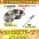 【nightsale】 SOTO/ソト 【オススメ!】ST-910 ステンレスダッチオーブン 【10インチ】 + ST-900 リッドリフター 【SOTO アウ...