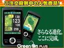 【送料無料】【即納】【台数限定最安値挑戦!】MASA GreenOn Plus/グリーンオンプラス ゴルフ用GPSナビ(ブラック)
