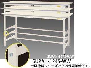YamaKin/山金工業 【代引不可】SUPAH-1245-WW ワークテーブル 150シリーズ (高さ調整タイプH900mm〜H1200mm)