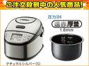 【送料無料】【smtb-u】MITSUBISHI/三菱 【メーカー在庫限り!】NJ-UE10-S 超音波圧力IH炊飯器【5.5合炊き】(ナチュラルシルバー)