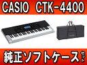 CASIO/カシオ CTK-4400 ベーシックキーボード (CTK4400) 純正ソフトケースセット(SC-550B)【送料無料】