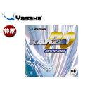 乒乓球 - Yasaka/ヤサカ B78-90 表ソフトラバー ラクザPO 【特厚】 (クロ)