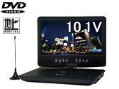 Wizz/ウィズ DV-PT1060 地デジ対応10.1インチポータブルDVDプレーヤー