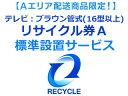 テレビ:ブラウン管式(16型以上)リサイクル券A