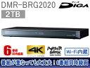 Panasonic/パナソニック DMR-BRG2020 2TB DIGA/ディーガ 【送料代引き手数料無料!】