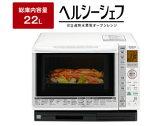 HITACHI/日立 MRO-NS7(W) 過熱水蒸気オーブンレンジ ヘルシーシェフ (パールホワイト) 【22L】