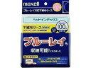 日立マクセル 【納期未定】ブルーレイディスク対応不織布ケース...