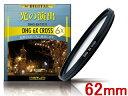 MARUMI/マルミ DHG 6Xクロス 62mm 光条効果フィルター