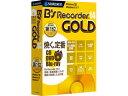 ソースネクスト B's Recorder GOLD 14