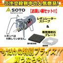 ※こちらの商品は、沖縄県の配送が出来ませんのでご了承下さい。 SOTO/ソト ST-310 レギュレーターストーブ + ST-3102 レギュレーターストーブ専用 溶岩石プレート 【SOTO アウトドアSET】