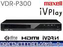 【お得なiVBDレコーダーセットもあります!】 maxell/マクセル VDR-P300 iVプレーヤー 【アイヴィ】