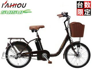 KAIHOU/カイホウジャパン【3年盗難補償付】 KH-DCY700 電動アシスト自転車 SUISUI/スイスイ 【20インチ】 (ブラウン)