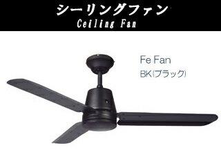 YOUWA/ユーワ 【軽量】シーリングファン YCF-371(照明なし ) 【FeFan/Feファン】(ブラック)
