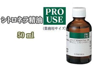 シトロネラ精油 50ml