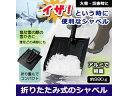 ComoLife/コモライフ 折りたたみ式のシャベル 【orishabel】