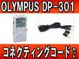 OLYMPUS/オリンパス 【コネクティングコードセット】DP-301 WHT ホワイト(DP301) ICレコーダー 【Voice Trek/ボイストレック】