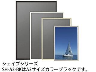 ARTE/アルテ シェイプ A3 (ブラック) SH-A3-BK