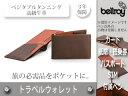 Bellroy/ベルロイ トラベルウォレット/Travel Wallet  MOC  【Mocha:モカ】 トラベル 旅行 パスポート ペン チケット 財布 書類 レザー