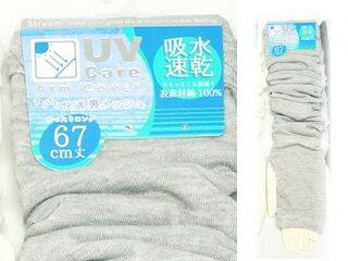 【数量限定】 XXA7404  無地 アームカバー 【グレー】 アームカバー UVカット 紫外線防止 日焼け対策 美白