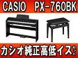 CASIO/カシオ PX-760BK 【Privia プリヴィア】(PX760BK)+ カシオ純正高低イス(CB-30)のセット【送料無料】 【お手入れクリーニングキットも付いてくる!】