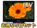 ORION/オリオン DMX161-B1 16V型LED液晶テレビ×5台セット 【dmx161b1set】