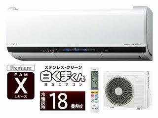 ステンレス・クリーン白くまくんRAS-X56E2(W)クリアホワイト【200V】