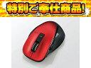 ELECOM/エレコム 【数量限定!】EX-G 5ボタン Bluetooth BlueLEDマウス Mサイズ M-XG1BBRD レッド