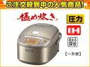 【送料無料】【smtb-u】ZOJIRUSHI/象印 【象印セール!】NP-HW18-XA 1升炊き圧力IH炊飯ジャー(ステンレス)