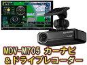 KENWOOD/ケンウッド MDV-M705 彩速ナビ+DR...
