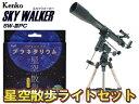 【星空散歩ライトセット】KENKO/ケンコー SW-3PC Sky WALKER New SW-III PC 星空散歩ライトセット 【送料代引き手数料無料!】 ...