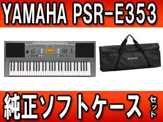 YAMAHA/ヤマハ PSR-E353 + 純正ケース(SCC-51)のセット【PSRE353】キーボード [PORTATONE(ポータトーン)]【送料無料】 【梱包は標準梱包となります。】