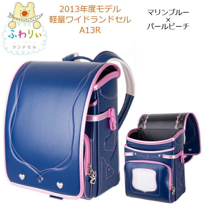 2013年度モデル KYOWA/協和 【ふわりぃランドセル】03-79537 軽量ワイド A13R 女の子用(マリンブルー×パールピーチ) 型落ち品 ピンク 青 A4 刺繍 《メーカー在庫限り 売り切れ時ご容赦ください》