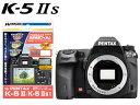 【台数限定】【液晶保護フィルムセット】 PENTAX/ペンタックス K-5 II sボディキットと液晶保護フィルムセット【k52set】