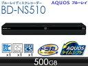 SHARP/シャープ BD-NS510(ブラック) AQUOS/アクオスブルーレイ 500GB ブルーレイディスクレコーダー